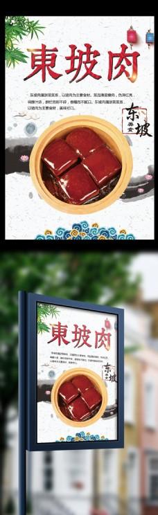 2017年浅色简约大气东坡肉餐饮海报模板