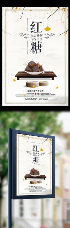 中国风红糖宣传海报