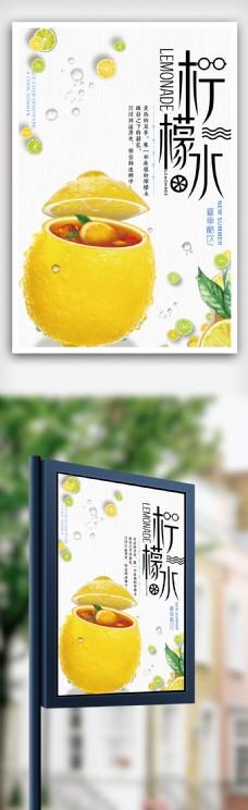清新简约柠檬水饮料海报设计.psd