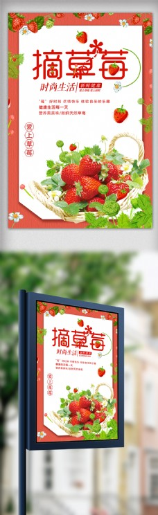一起摘草莓海报设计