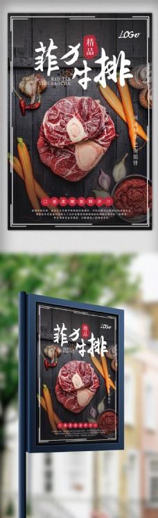 菲力牛排美味食物海报设计