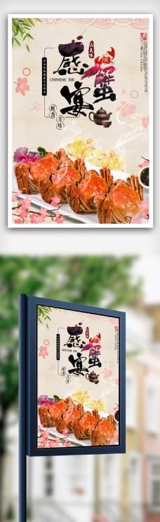 感蟹宴大闸蟹美食宣传海报模版psd