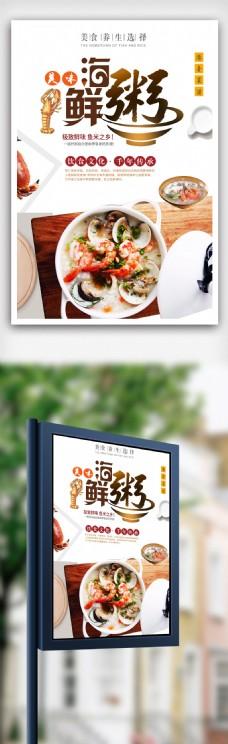 海鲜粥餐饮美食系列海报设计.psd