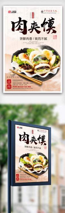 肉夹馍美食海报设计展板.psd
