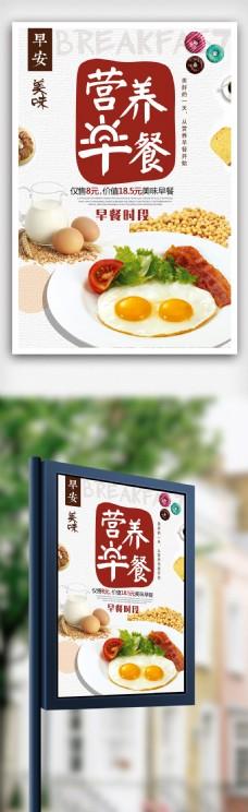 营养早餐要吃好早餐海报设计psd