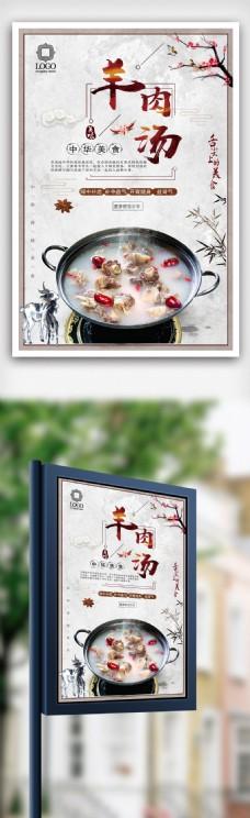 冬季滋补羊肉汤海报模版.psd