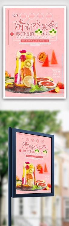 清新水果茶宣传海报.psd