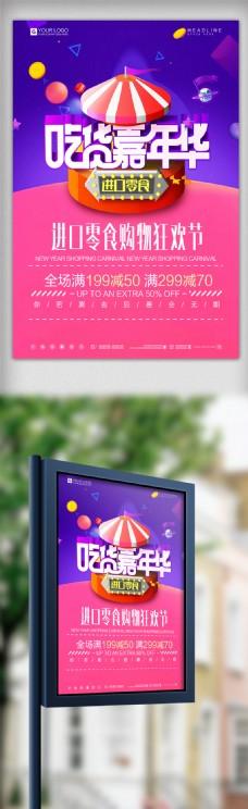 酷炫时尚吃货嘉年华进口零食宣传促销海报