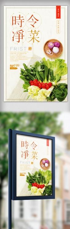 创意时尚净菜宣传海报设计