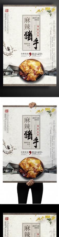 麻辣猪手版式设计海报