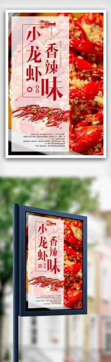香辣小龙虾餐饮美食海报下载