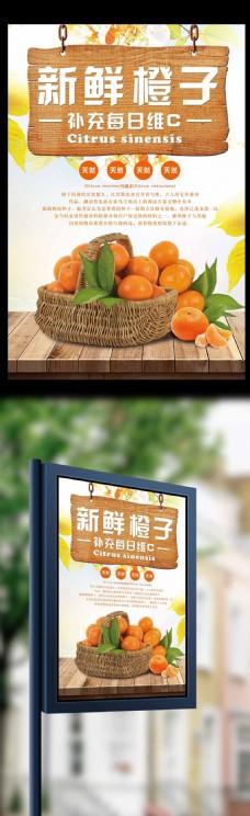 2017橙色天然新鲜橘子海报