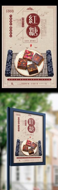 简约中国风古法手工红糖促销海报设计