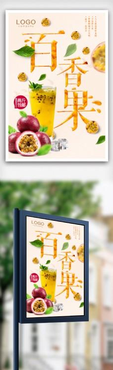 简洁水果百香果促销海报设计.psd