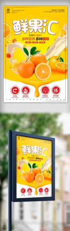 炫彩时尚新鲜水果美食促销宣传海报模板