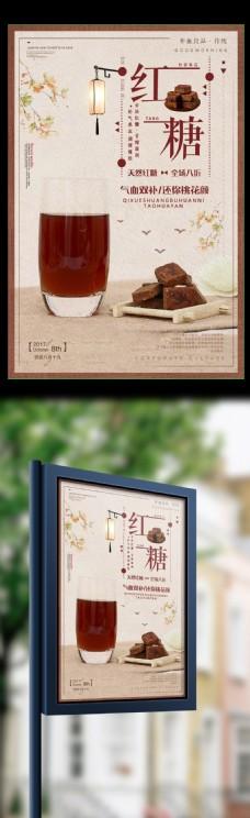 复古古法红糖中国风促销海报设计