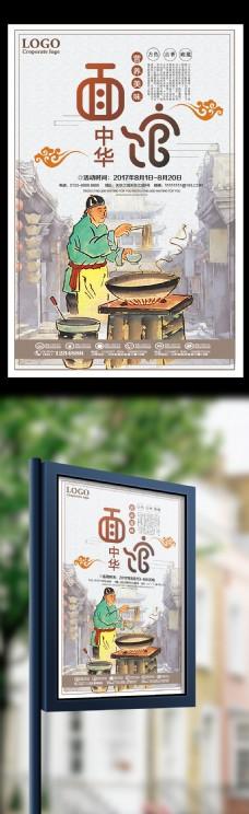 营养美味中华面馆宣传海报