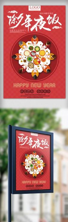 2018红色简约风格年夜饭宣传海报