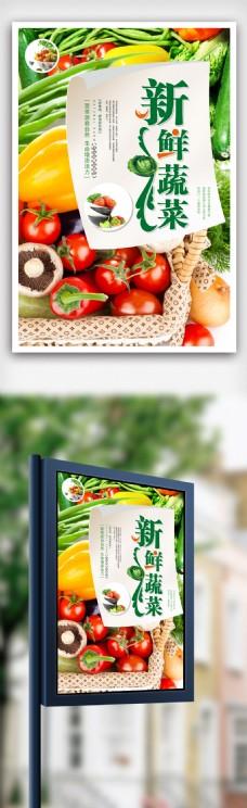 清新新鲜蔬菜海报.psd