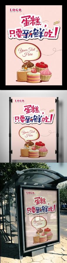 下午茶海报甜点咖啡蛋糕传单海报设计