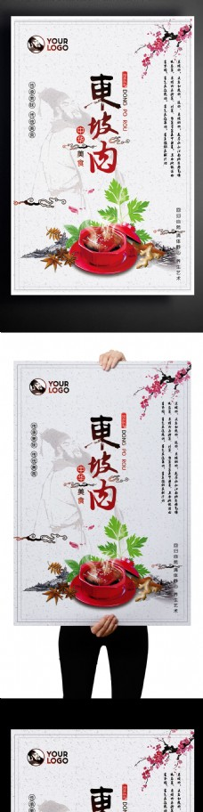 2017中国风白色东坡肉餐饮海报设计模板