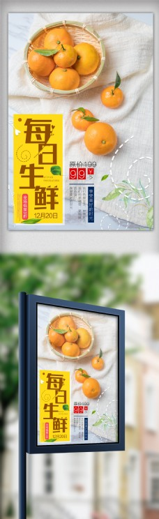 创意时尚每日生鲜水果促销宣传海报设计