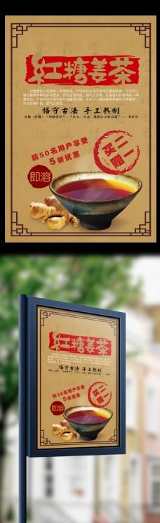 中国风滋补养生红糖美食海报