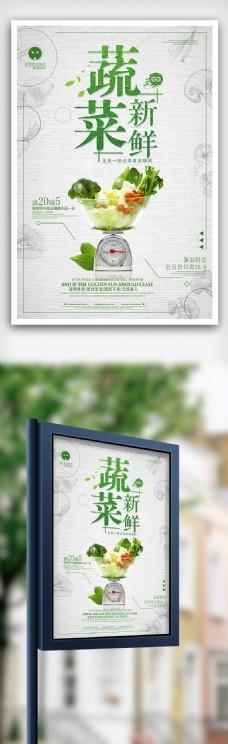时尚大气新鲜蔬菜优惠活动海报