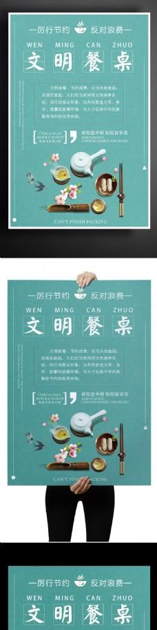 文明餐桌公约海报模板