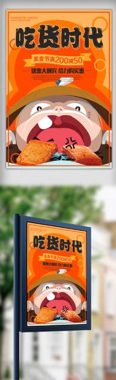 橘色美食吃货节创意卡通海报