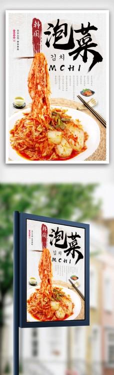 韩国料理泡菜海报psd