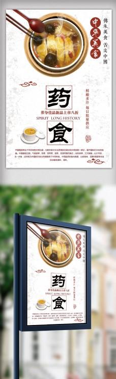 白色背景简约中国风养生药膳宣传海报