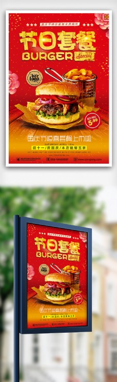国庆节日套餐特价促销餐饮海报