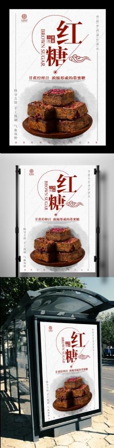 传统手工红糖宣传海报