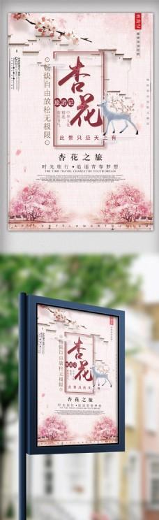 2018简约大气杏花之旅海报