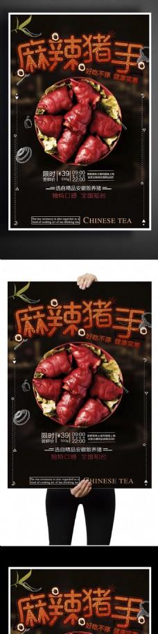 麻辣猪手美食海报设计
