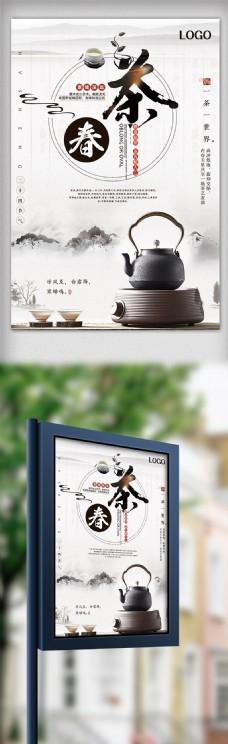 中国风茶文化春茶海报设计