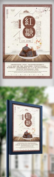 中国风古法红糖海报