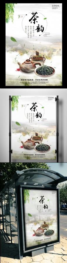 清?#24405;?#27905;茶韵茶叶海报设计模版