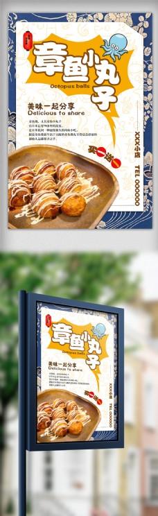 章鱼小丸子美食海报