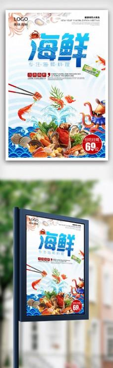 美味海鲜蓝色清新.psd