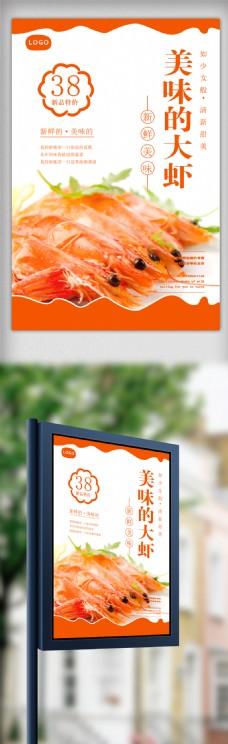 新鲜大虾美食海报设计模板