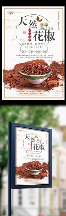 中国风简约天然花椒调味品海报设计