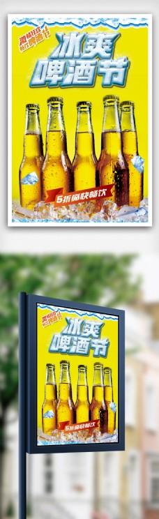 冰爽啤酒节宣传海报.psd