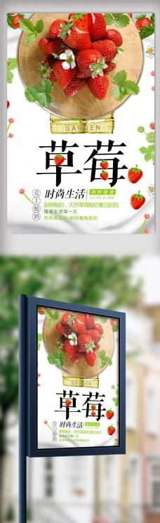 简洁草莓海报设计.psd