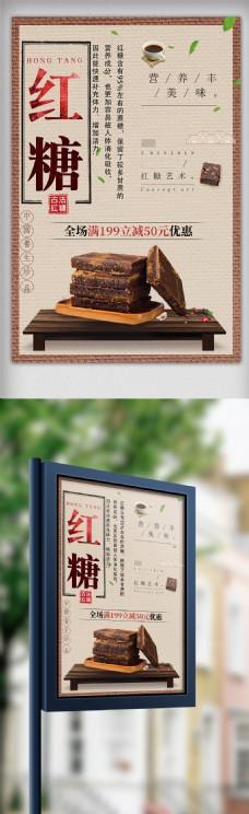 中国古典餐饮美食古法红糖海报模板