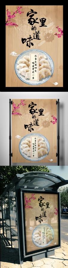 东北饺子美食宣传海报设计