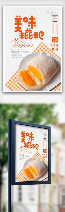 糍粑海报展板四川美食海报