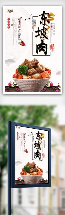 中国风名菜推荐东坡肉促销海报.psd