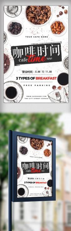 简约时尚咖啡时间早餐下午茶海报设计